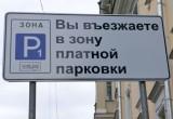 В центре Калуги заработала платная парковка