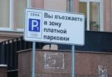 Где можно припарковаться в центре Калуги?