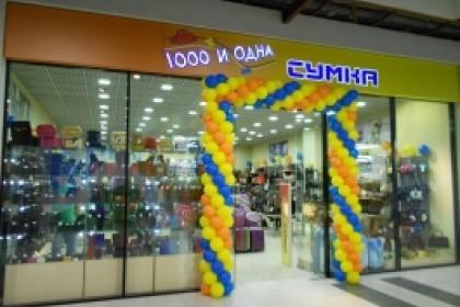 Все магазины 1000 и одна сумка в Санкт-Петербурге, адреса и. В магазине 1000 и одна сумка действительно большой выбор...
