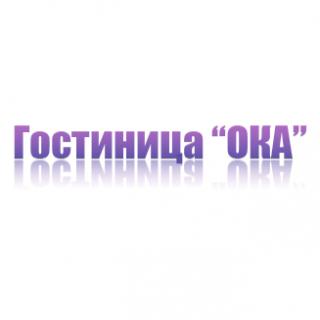 Ока,  гостиница