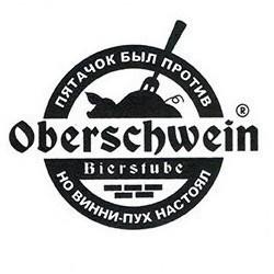 Обершвайн, ресторан