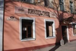 Никольское,  кафе