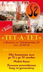 Тет-а-Тет,  кафе