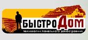 БыстроДом,  строительная компания