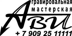 АВИ,  многопрофильная компания
