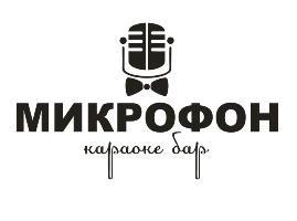 Микрофон,  караоке-бар