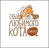 Сны любимого кота,  кофейня