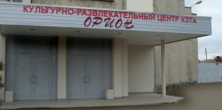 Орион,  социально-культурный центр