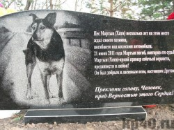 Памятник верному псу Мартыну