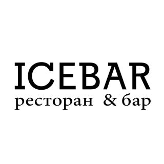 ICE BAR (Айсбар), ресторан-бар