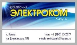 Электроком, магазин электрики