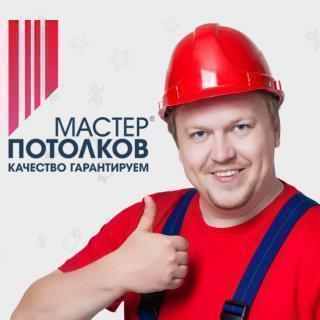 Мастер Потолков,  торговая компания