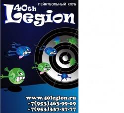 40 легион, пейнтбольный клуб