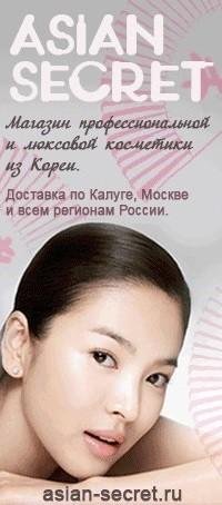 Asian Secret (Азиан Сикрет), Профессиональная косметика