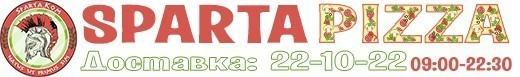 СпартаПицца (SpartaPizza), доставка пиццы