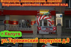 Линейка, магазин