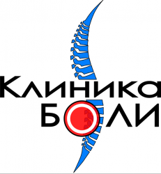 Клиника БОЛИ, лечебно- диагностический центр
