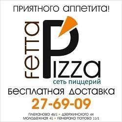 Фетта Пицца, сеть пиццерий для всей семьи