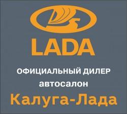 Калуга-Лада,  автосалон