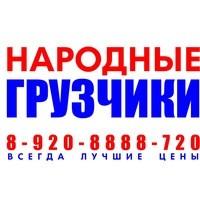 Народные грузчики, Мувинговая компания