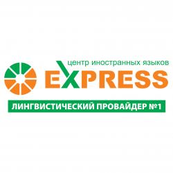 Центр иностранных языков Express, курсы иностранных языков, бюро переводов
