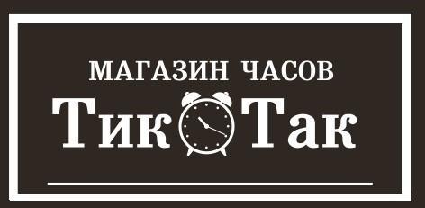 Тик-Так, магазин часов