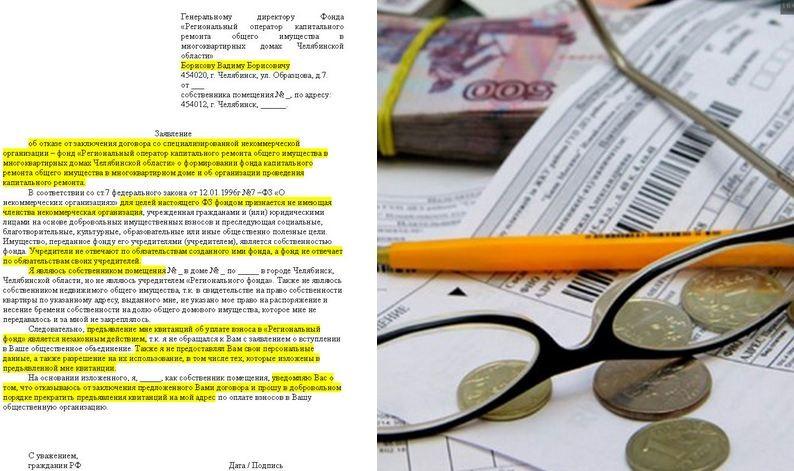 образец объявление о капитальном ремонте - фото 7