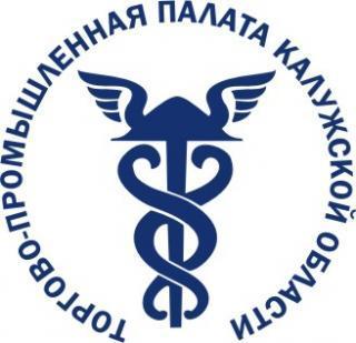 Союз «Торгово-промышленная палата Калужской области»