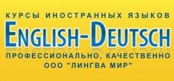 Лингва Мир, курсы иностранных языков