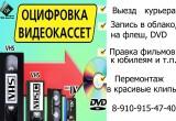 Житков-PROduction: оцифровка записей с видеокассет