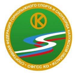 Спортивная Федерация горнолыжного спорта и сноуборда Калужской области