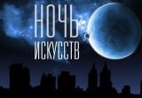 В Калуге пройдет «Ночь искусств»
