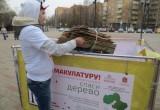 В Калужской области стартует акция «Сдай макулатуру – спаси дерево!»