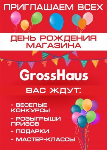 Конкурсы и розыгрыши к дню рождения