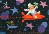 В Калуге пройдет выставка-конкурс «Космическая елочная игрушка 2015 года»