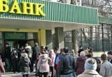 В Калуге вкладчики закрывшегося банка смогут получить компенсацию