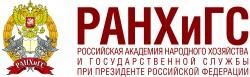 РАНХиГС,  Российская академия народного хозяйства и государственной службы при президенте РФ