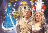 В Калуге пройдет Новогодний мюзикл «Золушка»
