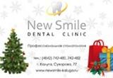 """Стоматологическая Клиника """"Нью Смайл"""" поздравляет Вас с Новым Годом и Рождеством!"""