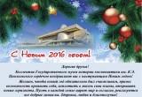 Коллектив Государственного музея истории космонавтики им. К.Э.  Циолковского поздравляет с наступающим Новым годом!