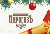 """""""ПироговЪ"""" поздравляет калужан с Новым годом!"""