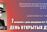 В Доме-музее А.Л. Чижевского пройдет День открытых дверей