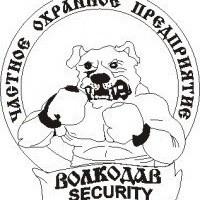 Волкодав Секьюрити, охранная организация