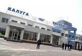 Из-за опасности наркотрафика аэропорт «Калуга» отказался от ряда направлений