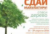 По всей Калужской области пройдет эко-марафон
