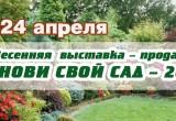 В Калуге пройдет весенняя выставка-продажа «Обнови свой сад-2016»