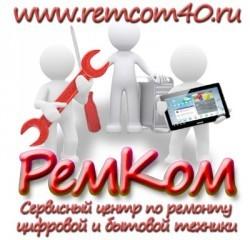РемКом,  сервисный центр по ремонту цифровой и бытовой техники