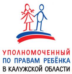 Аппарат Уполномоченного по правам ребенка в Калужской области