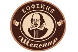 Шекспир, кофейня