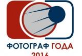 Фотоконкурс «ФОТОГРАФ ГОДА 2016» приглашает всех к участию!